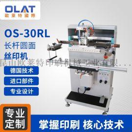 金属长棍曲面丝印机 江苏欧莱特OS-30RL丝印机
