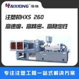 汽车连接器 电控盒 汽车内饰件注塑机HXS260