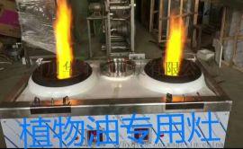 四川植物油燃料灶具双炒一尾一键启动