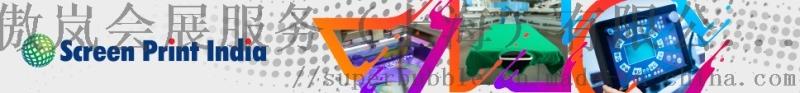 孟加拉(达卡)国际网印数码印花及纺织印花材料展
