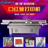 塑料口紅管uv印表機彩色化妝品口紅管uv平板印表機