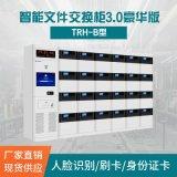 北京人脸识别智能文件交换柜40门刷卡文件交换柜公司