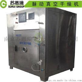 智能箱式干燥设备-低温脉动真空干燥箱