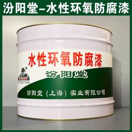 水性环氧防腐漆、防水,防漏,性能好