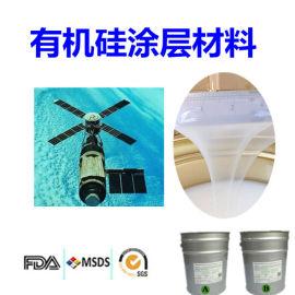 有机硅材料涂层技术的应用及优势