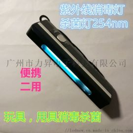 攜帶型用品玩具消毒燈病毒細菌消毒燈254