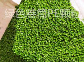 绿色PE, PP再生颗粒PE, PP回料防草布专用颗粒吹膜拉丝注塑