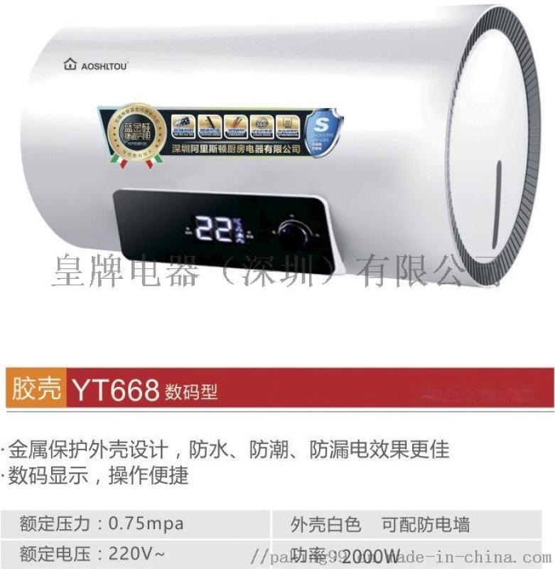 歌路华电热水器生产厂家 广东贴牌储水式电热水器厂家