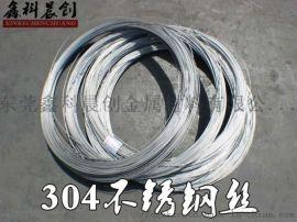 东莞厂家直销304不锈钢螺丝线光亮线挂具线