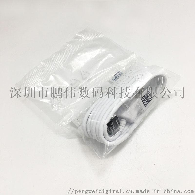 手機USB資料線