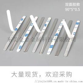 3M双面背胶鼻梁条 热熔胶鼻梁条 90*5*0.5mm外置KN95口罩铝条