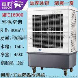 雷豹MFC160000蒸发式冷风扇