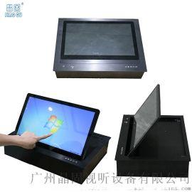 供应晶固显示器前翻转器17.3寸屏幕朝上会议翻转器