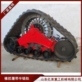 大型拖拉机收割机改装橡胶履带轮履带半链轨总成通过性强