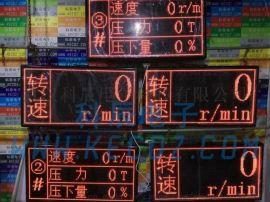 4-20ma参数看板LED显示屏