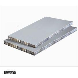 广州蜂窝板厂家生产铝蜂窝板幕墙 供应复合蜂窝铝板