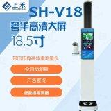 智能身高体重血压测量一体机 SH-V18