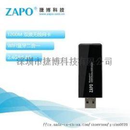 ZAPO品牌 W97B WiFi无线网卡