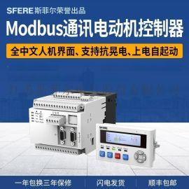 WDH-31-503馬達保護控制器單Modbus通訊江蘇斯菲爾電氣廠家直銷