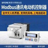 WDH-31-503马达保护控制器单Modbus通讯江苏斯菲尔电气厂家直销