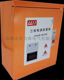 电源电涌保护器--2020**防雷产品排名, 为您推荐**的防雷产品型号!