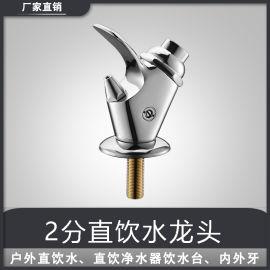 直饮水机龍頭,直饮净水器饮水台,喷水龍頭
