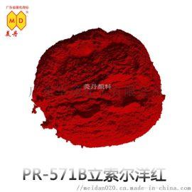南京美丹PR57: 1立索尔洋红 有机颜料厂家直销