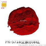 南京美丹PR57: 1立索爾洋紅 有機顏料廠家直銷