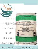 十八醇馬來西亞寶潔原裝進口優級品硬脂醇