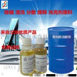 电镀除蜡水原料异构醇油酸皂DF-20