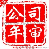 专业办理香港公司注册、年审申报表及海外公司年审
