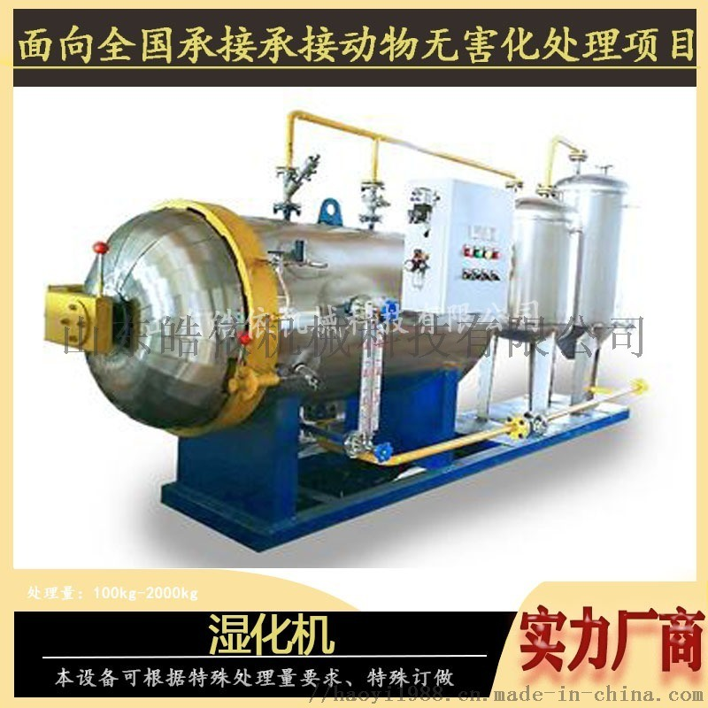 高温发酵动物尸体无害化处理设备、无害化湿化炉