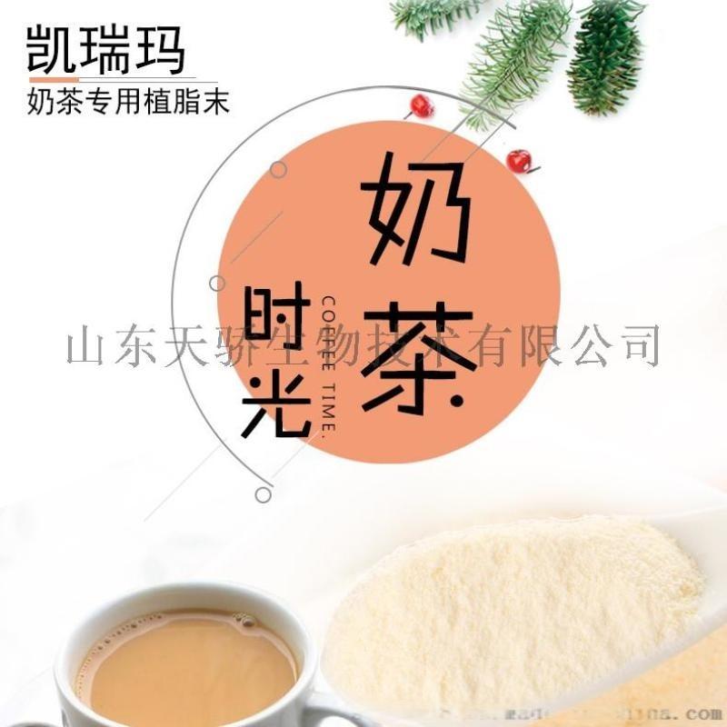 凯瑞玛、奶茶专用植脂末、可加工订制欢迎选购