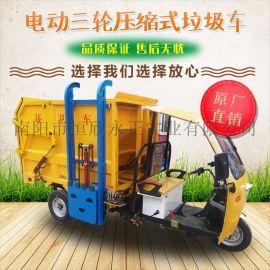 三轮电动压缩式垃圾车电动三轮压缩车