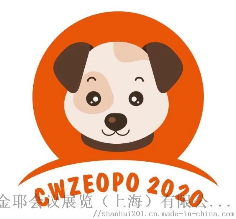 2021寵物醫療****展