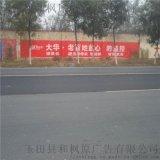 太原牆體廣告刷牆廣告製作,和楓原始於1998年
