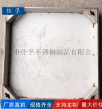 興化不鏽鋼非標加工井蓋