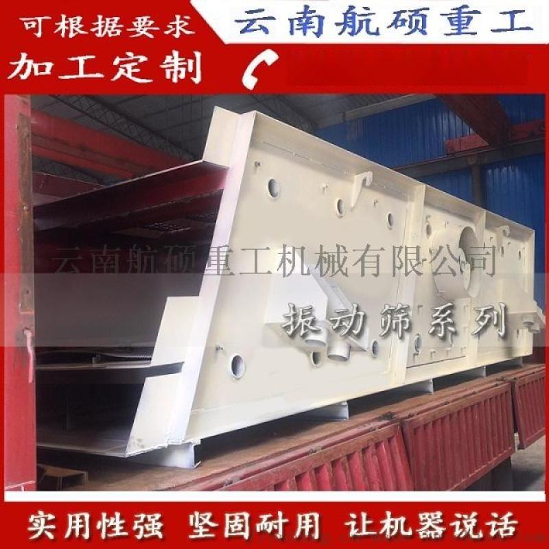 干湿物料振动筛分机 小型石料振动筛 丽江振动筛厂家直销