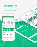 家装app开发 家居装修app开发 APP定制开发