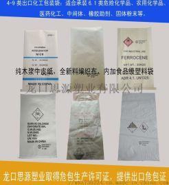 厂家定做25kg牛皮纸袋(化工、食品)提供危险品/食品级包装生产资质