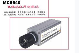 MCS640在线式红外热像仪