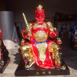 佛道家王灵官神像 黑虎灵官神像   灵官神像