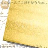 香港装潢金色不锈钢雪花砂板定制加工厂家