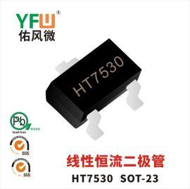 线性恒流二极管HT7530 SOT-23 封装印字HT7530 YFW/佑风微品牌