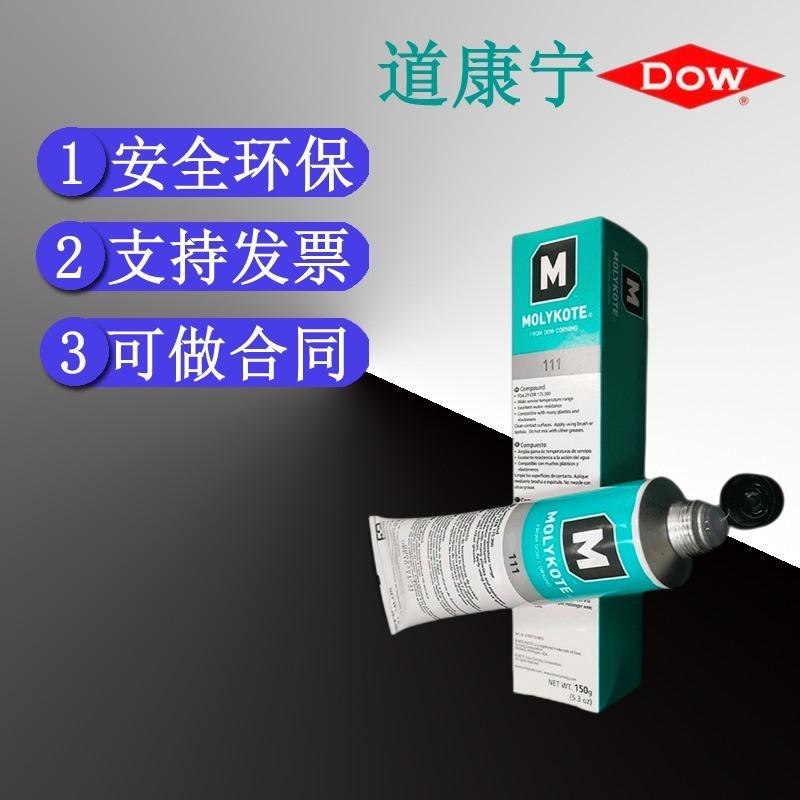 道康寧MOLYKOTE111密封矽脂閥門潤滑