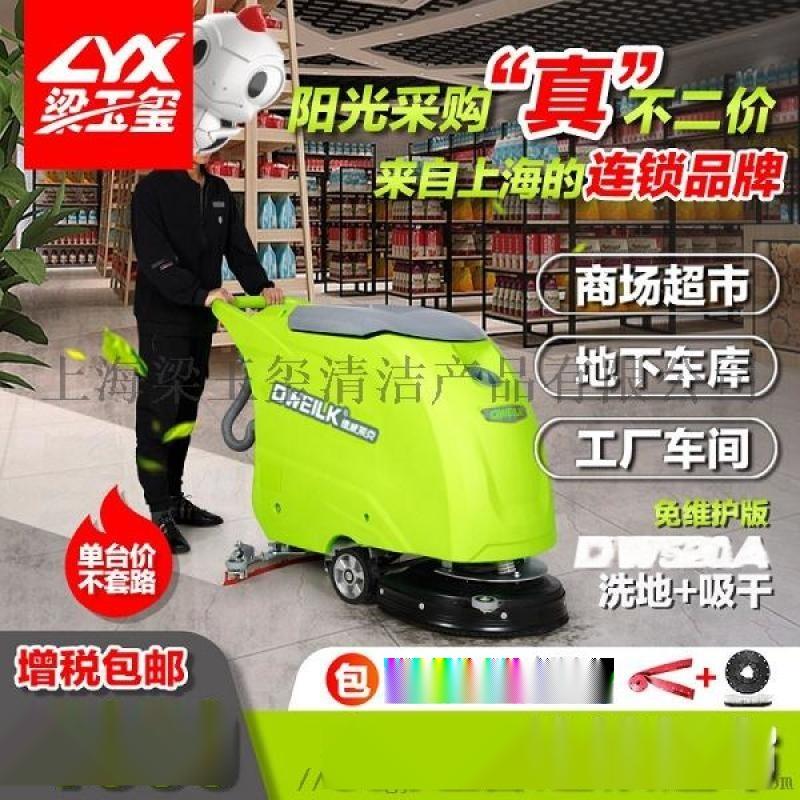 電瓶式洗地機免維護版, 倉庫車間專業洗地機
