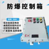 非標定製防爆配電箱控制箱控制櫃