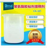 聚氨酯膠粘劑增稠劑 ,這樣的增稠效果,你打幾分?