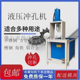 不锈钢防盗网液压冲孔机模具多功能自动槽钢切断