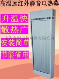 九源SRJF-10红外辐射采暖器